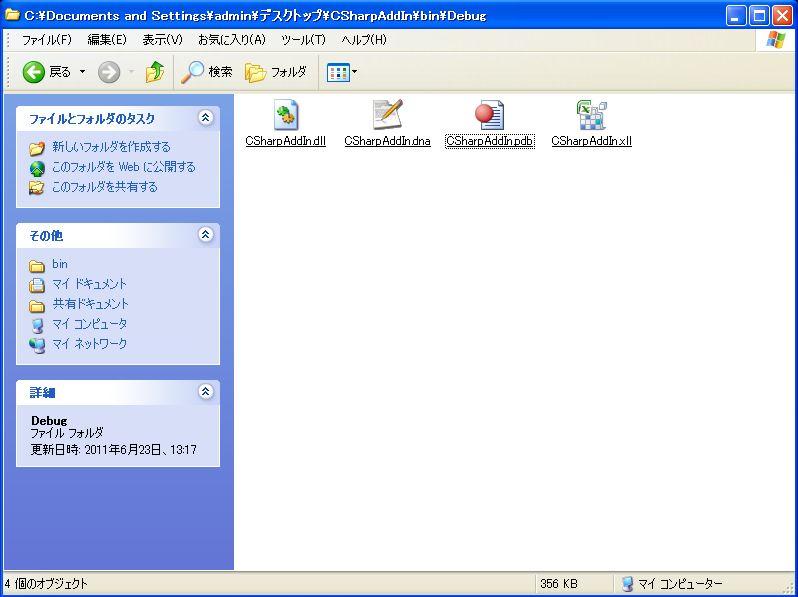 出力ディレクトリに生成されるファイル