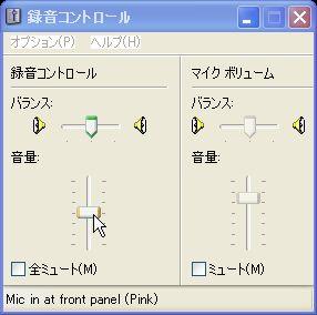 マイクボリュームの調整